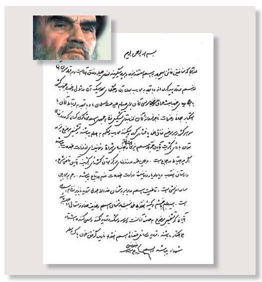 Le décret de Khomeiny
