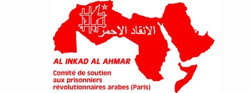 Logo d'Al Inkad Al Ahamar