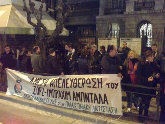 Pour Georges Abdallah à Athènes