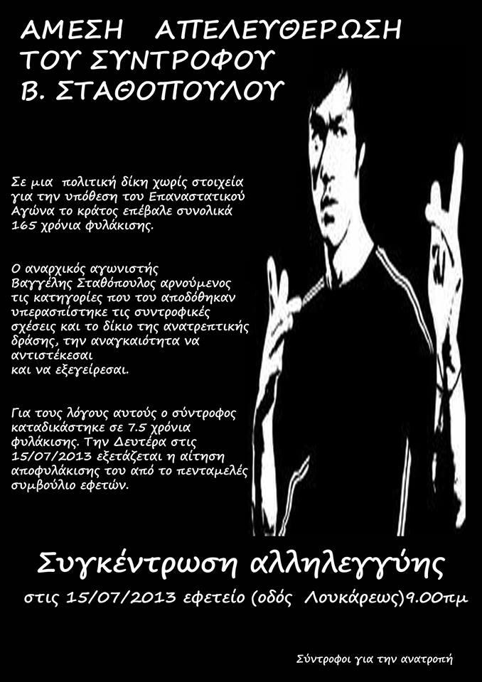 Affiche pour la libération de Vaggelis Stathopoulos