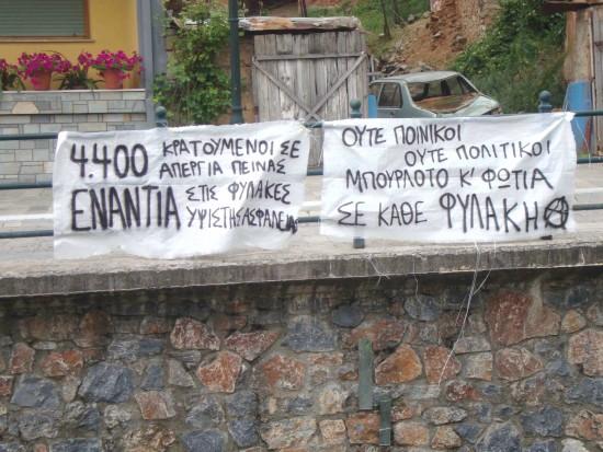 Banderoles de solidarité en Grèce