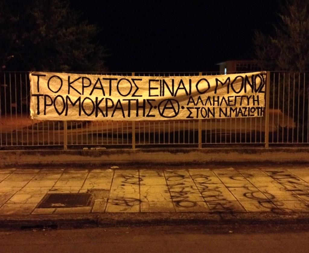 Banderole de solidarité avec N. Maziotis à Alexandroupoli