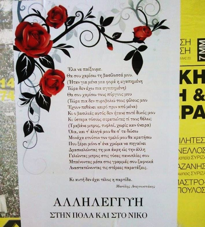 Affiche à Athènes