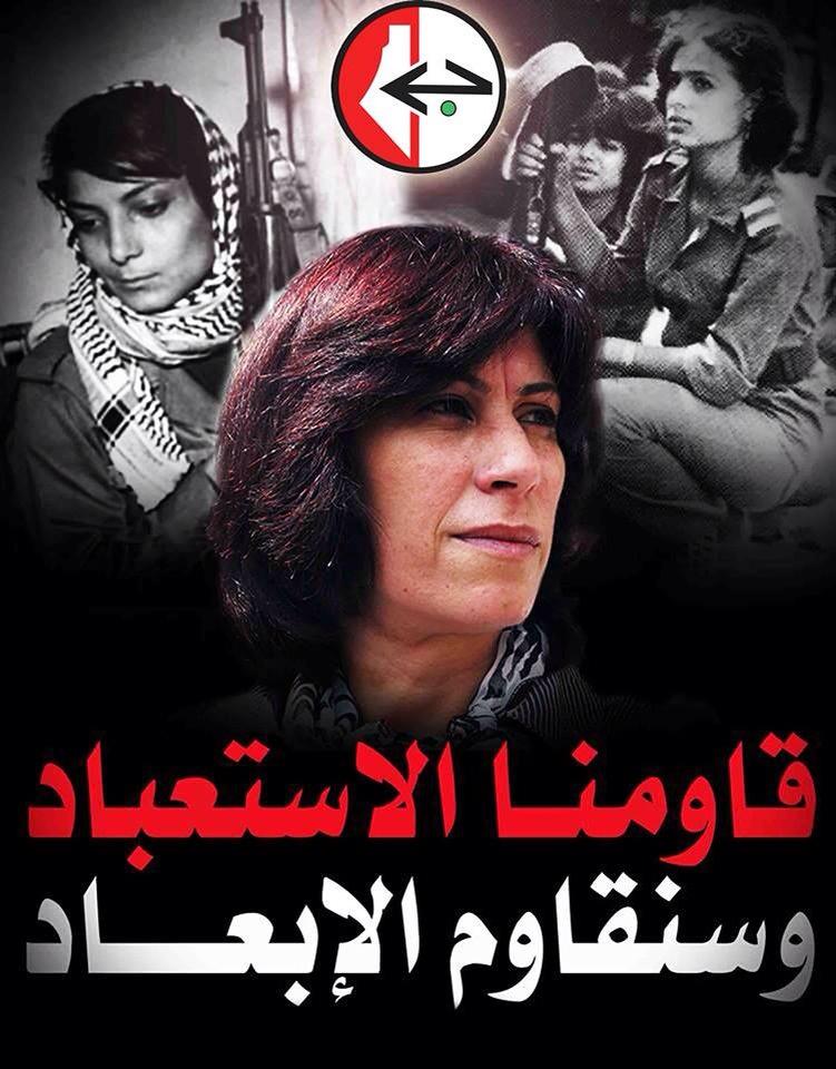 La députée communiste Khalida Jarrar