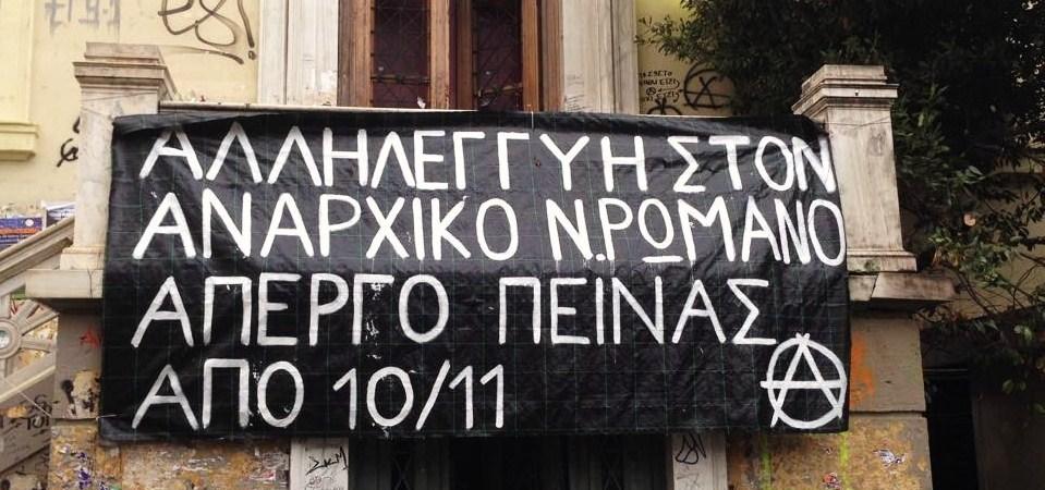 Banderole sur l'école Polytechnique : « Solidarité avec l'anarchiste Nikos Romanos en grève de la faim depuis le 10/11 »
