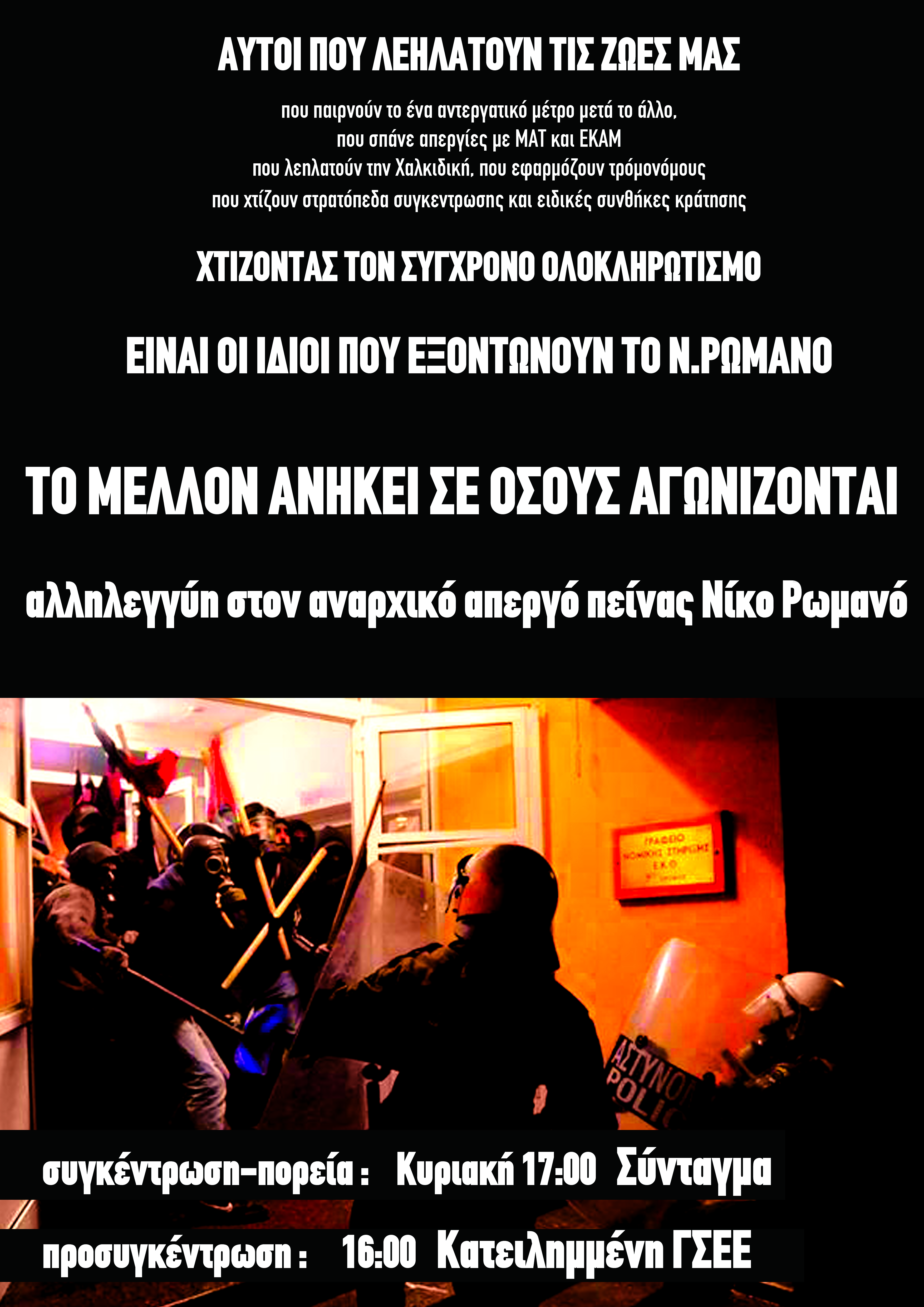 Affiche pour Nikos Romanos