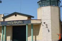 La prison centrale d'Oroumieh