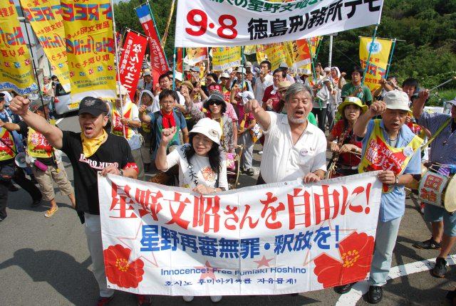 Manifestation pour Hoshino Fumiaki