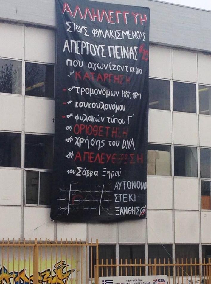 Banderole solidaire à Xanthi (Grèce).