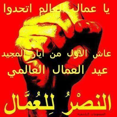 1er Mai en Egypte.