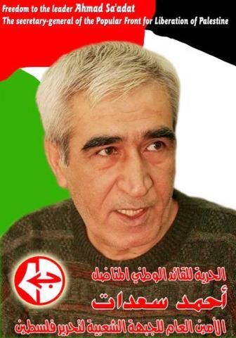 Affiche du FPLP pour Ahmad Saadat