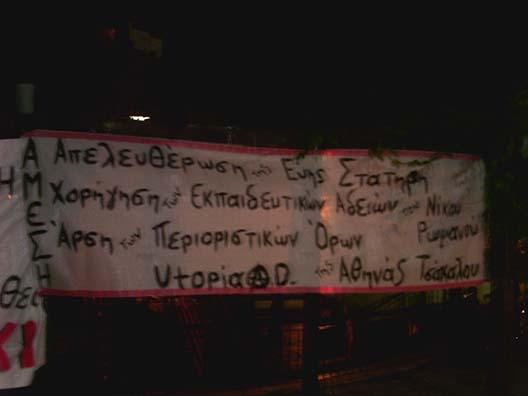 Banderole pour Athena Tsakalos, Evi Statiri et Nikos Romanos, Athènes 30 juin