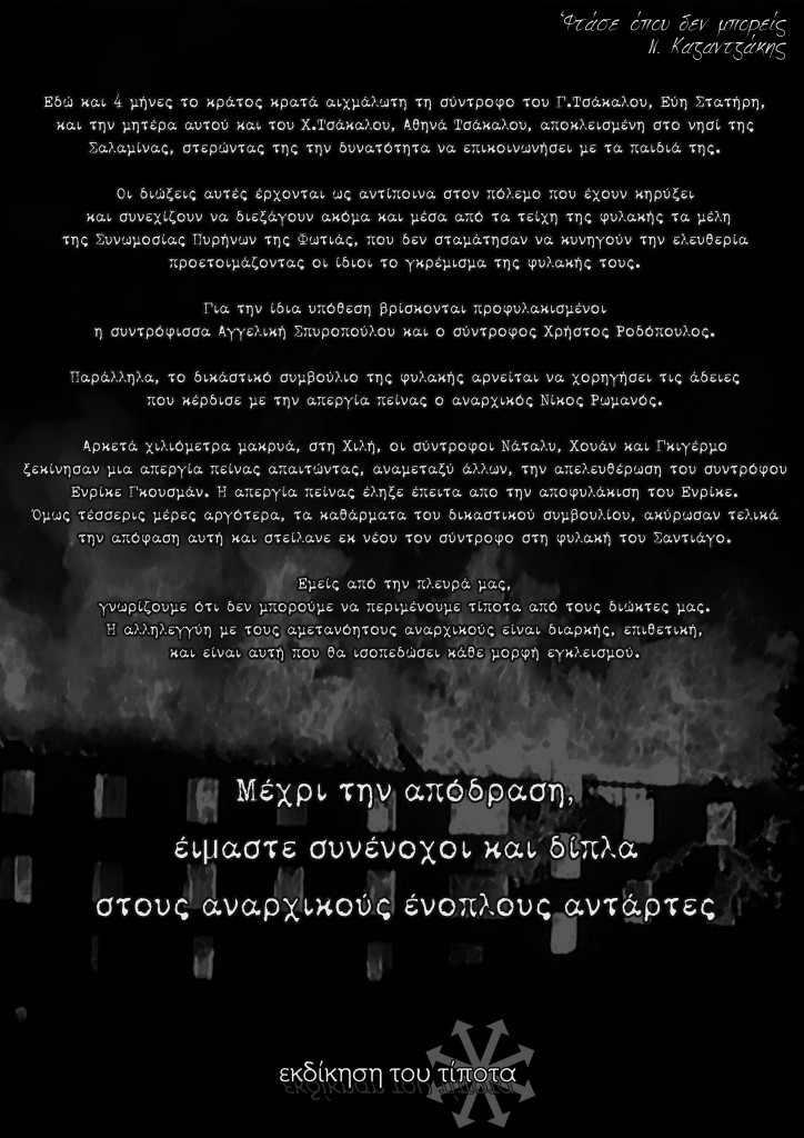 Poster de solidarité avec Evi Statiri, Athena Tsakalos et Nikos Romanos.