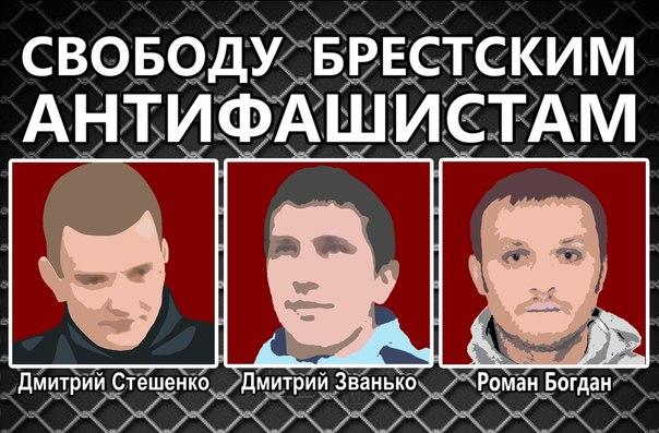 Les antifas biélorusses condamnés jeudi à Brest