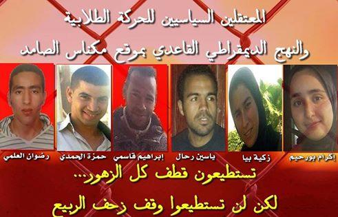 Les prisonniers politiques en grève de la faim à Meknès