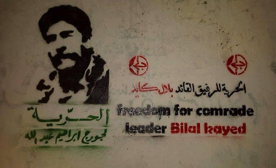 Tag en Cisjordanie pour la libération de Georges Abdallah et Bilal Kayed