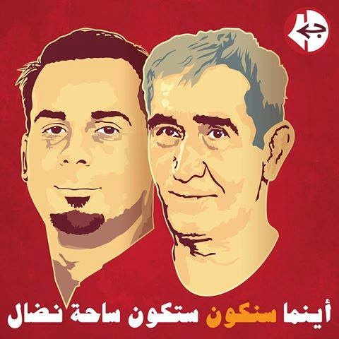 Bilal Kayed et Ahmad Sa'adat