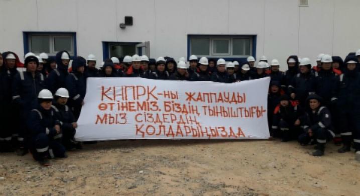 Travailleurs en lutte du KNPRK