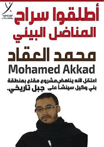 Pour la libération de Mohamed Akkad