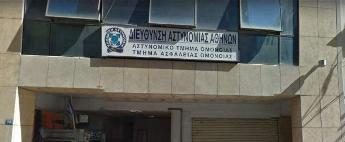 Le commissariat d'Omonia