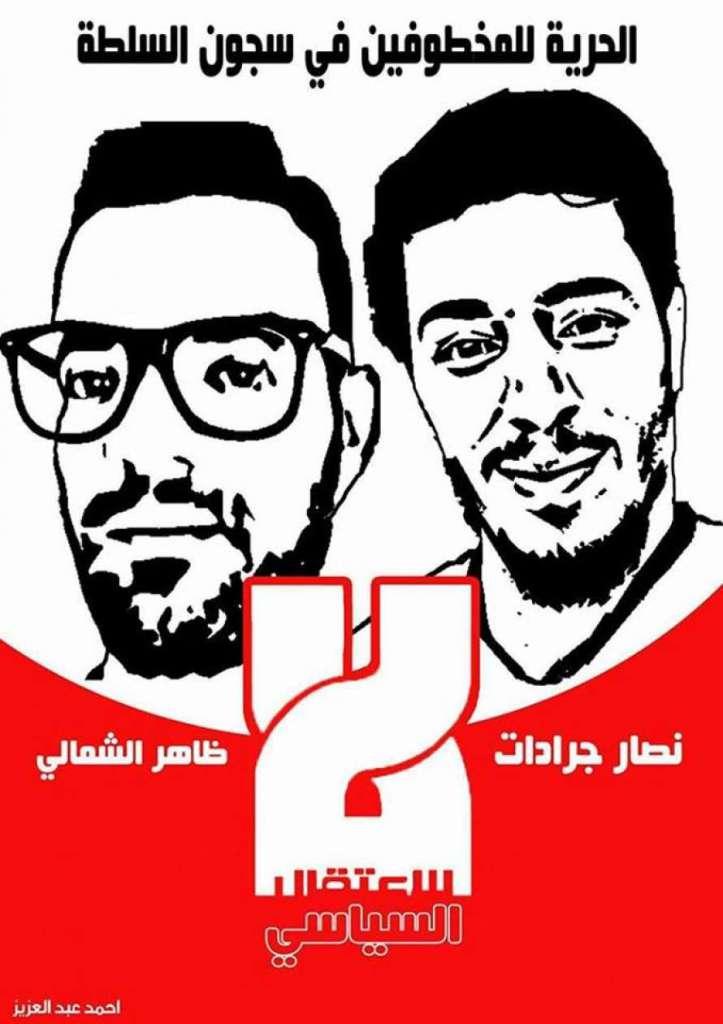Campagne de solidarité avec Jaradat et Shammali