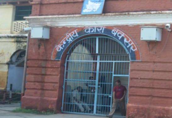 Prison de Buxar dans le Bihar