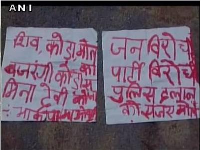 Tract maoïste