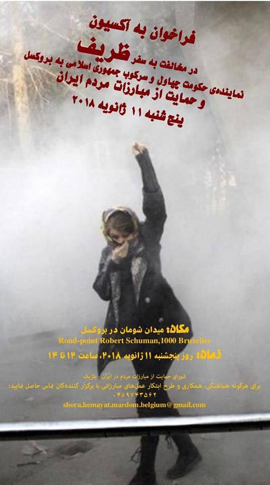 Manifestation contre la visite du ministre iranien des affaires étrangères