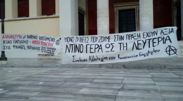 Banderoles de solidarité à Athènes avec Konstantinos Yigtzoglou