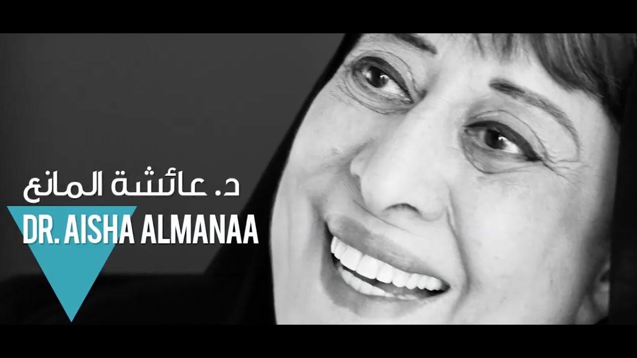 Aisha al-Mana