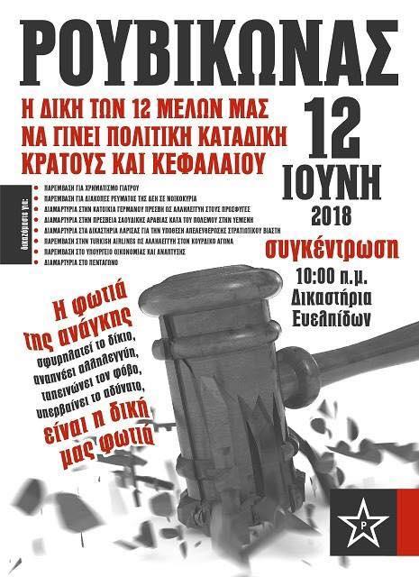 Affiche de soutien aux inculpés de Rouvikonas