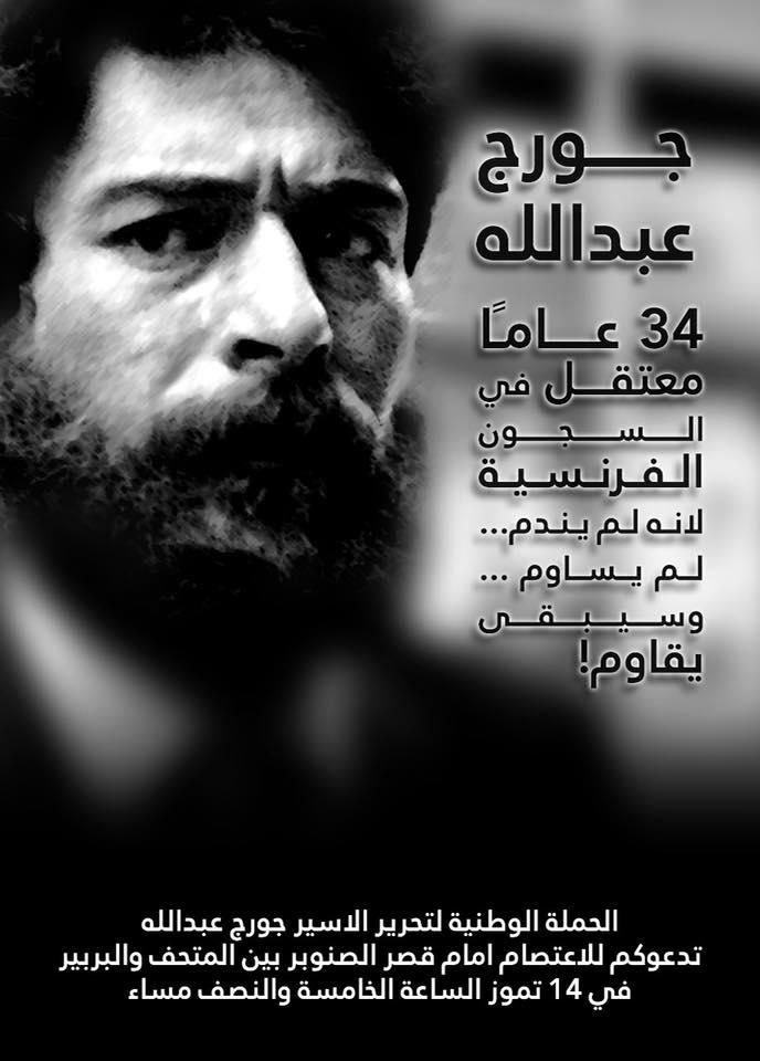 Rassemblement à Beyrouth pour Georges Abdallah