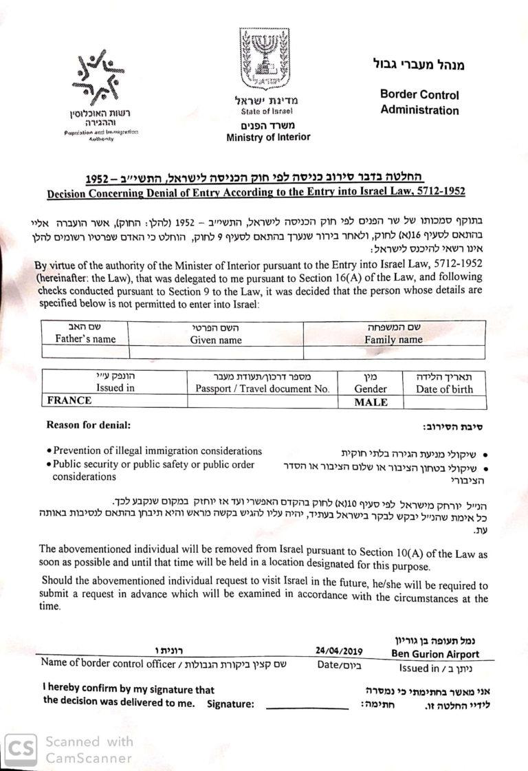 Le formulaire d'interdiction reçu par le militant du Collectif Palestine Vaincra