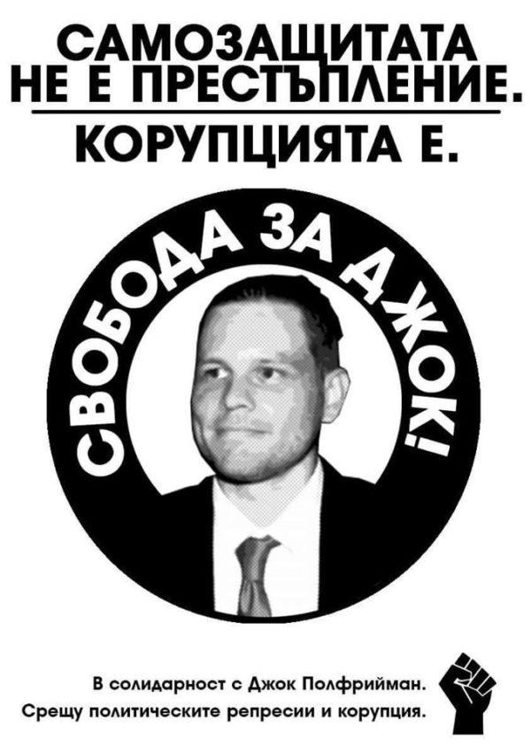 Appel à Soutien - Jock Palfreeman