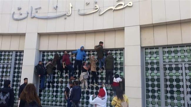 Devant le siège de la banque du Liban