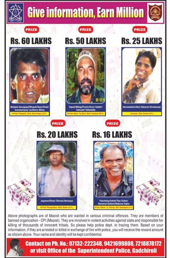 L'affiche mettant la tête de Bhupathi à prix